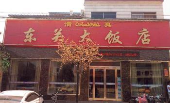 东关大饭店(清真)-美团