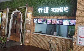 行疆厨房花园餐吧店(花园城购物中心店)-美团
