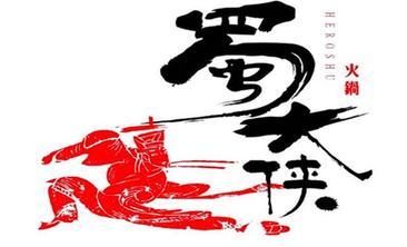 蜀大侠四川传统主义火锅-美团