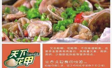 sea food花甲天下-美团