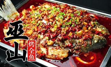 巫山炭烤全鱼-美团