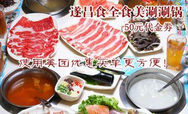 遂昌食全食美涮涮锅-美团