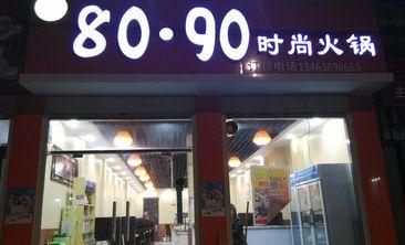 8090时尚自助火锅-美团