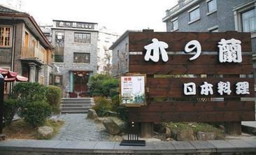 木之兰日本料理-美团
