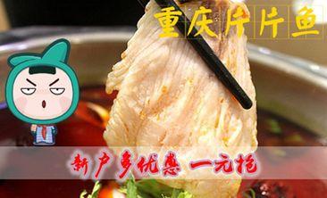 重庆片片鱼-美团