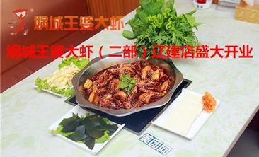 娲城王婆大虾-美团