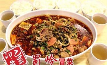 蜀岭冒菜-美团