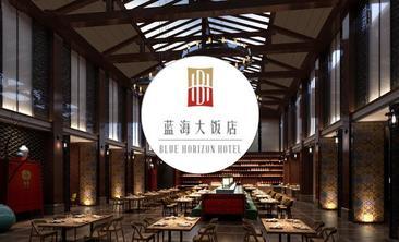 蓝海大饭店蓝钻国际美食自助百汇-美团