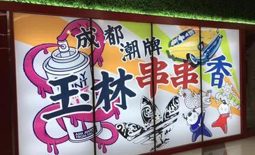 玉林串串香-美团