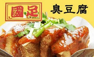 刘一碗羊肚·国足臭豆腐-美团