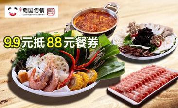 蜀国传情川式小火锅-美团