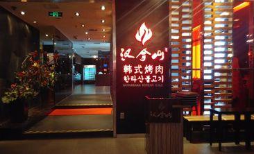 汉拿山韩式烤肉-美团