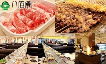 八佰宴法式铁板烤肉自助健康火锅-美团