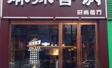 辣道麻辣香锅时尚餐厅-美团