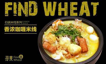 寻麦石锅饭·米线-美团