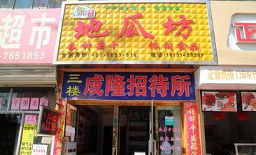 秦记地瓜坊-美团