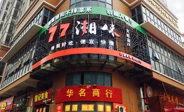 77湘味-美团