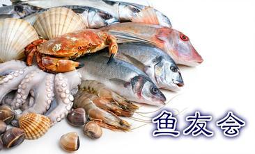 鱼友会-美团