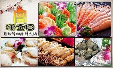 汉釜宫自助烤肉海鲜火锅-美团