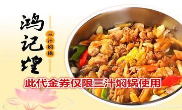 鸿记煌三汁焖锅-美团