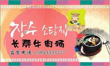 长寿牛肉汤饭-美团
