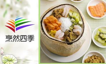 烹然四季椰子鸡火锅-美团