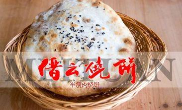 缙云烧饼龙凤饼店-美团