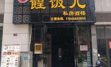 庐江县餭饭儿饭店-美团