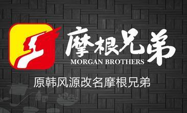 摩根兄弟烧烤涮自助餐厅-美团