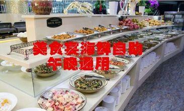 美食宴海鲜自助-美团