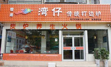 香港湾仔传统打边炉-美团
