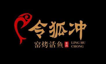 令狐冲窑烤活鱼-美团