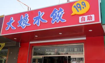 大娘水饺自助-美团