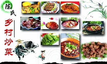 陈氏乡村炒菜馆-美团