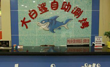 大白鲨海鲜涮烤自助-美团