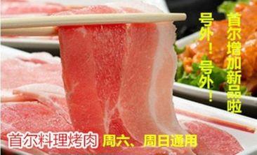 首尔料理烤肉-美团