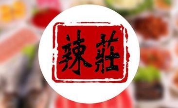 辣庄重庆老火锅-美团
