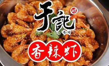 于记香辣虾羊蝎座火锅-美团