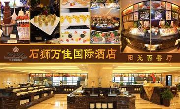 万佳国际酒店阳光空中西餐厅-美团