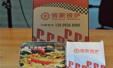 彼家披萨-美团