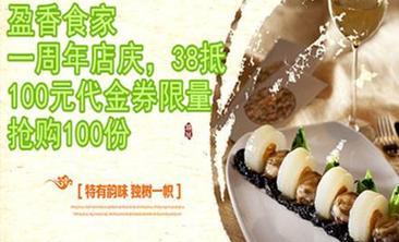 盈香食家●湘粤美味-美团