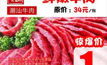 【舌尖道】潮汕牛肉-美团