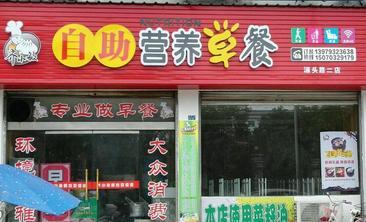 齐小敏自助营养早餐店-美团