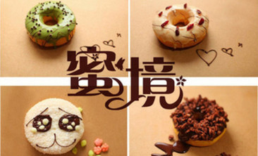 蜜境甜甜圈-美团