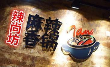 辣尚坊麻辣香锅-美团