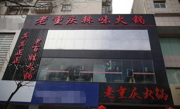 老重庆辣味火锅-美团