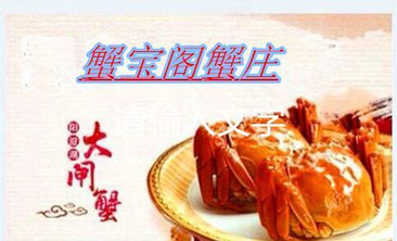 【苏州】蟹宝阁蟹园-美团