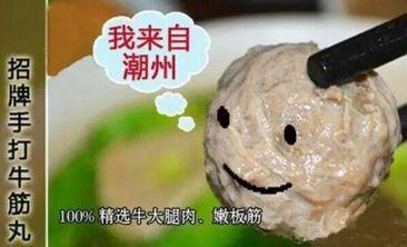 牛魔丸子汤-美团