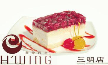 华荣蛋糕坊-美团