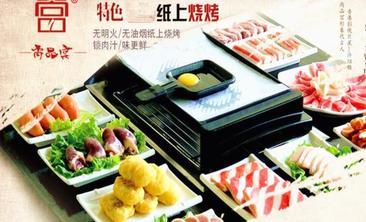 尚品宫纸上烤肉•火锅-美团